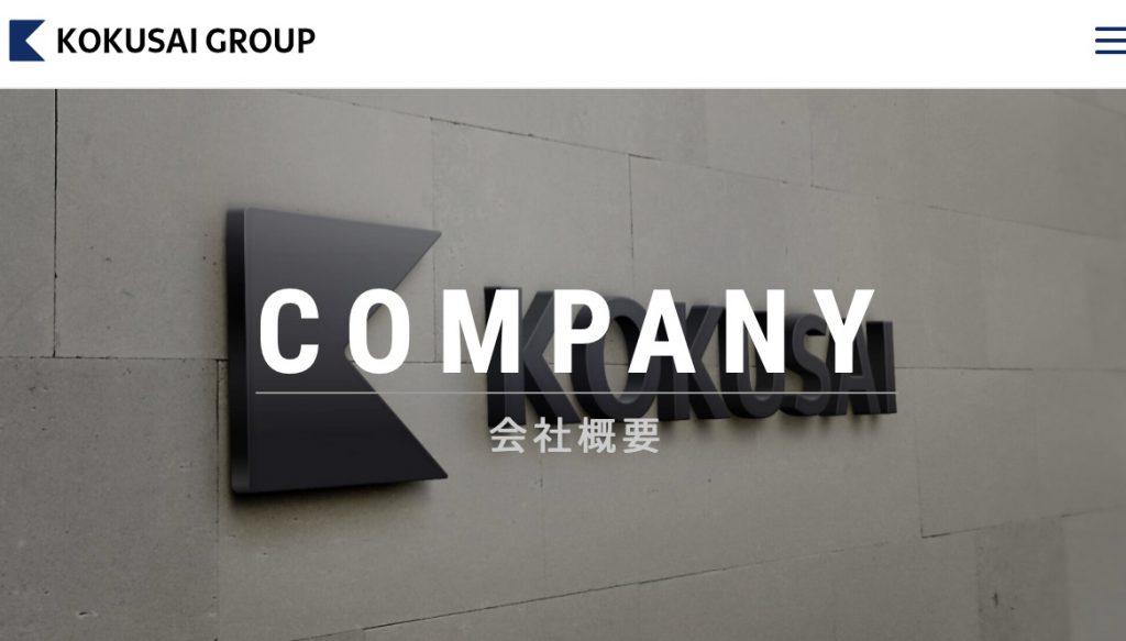 國際株式會社