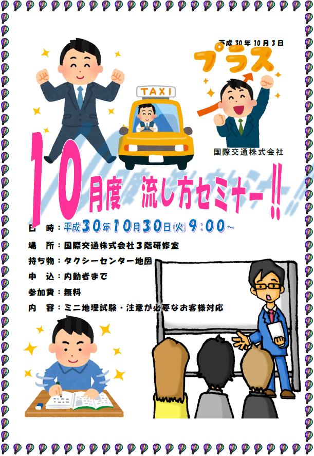 国際交通タクシーセミナー開催情報