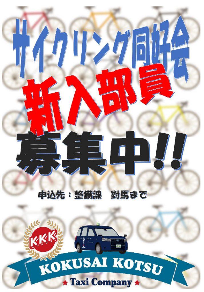 サイクリング部メンバー募集