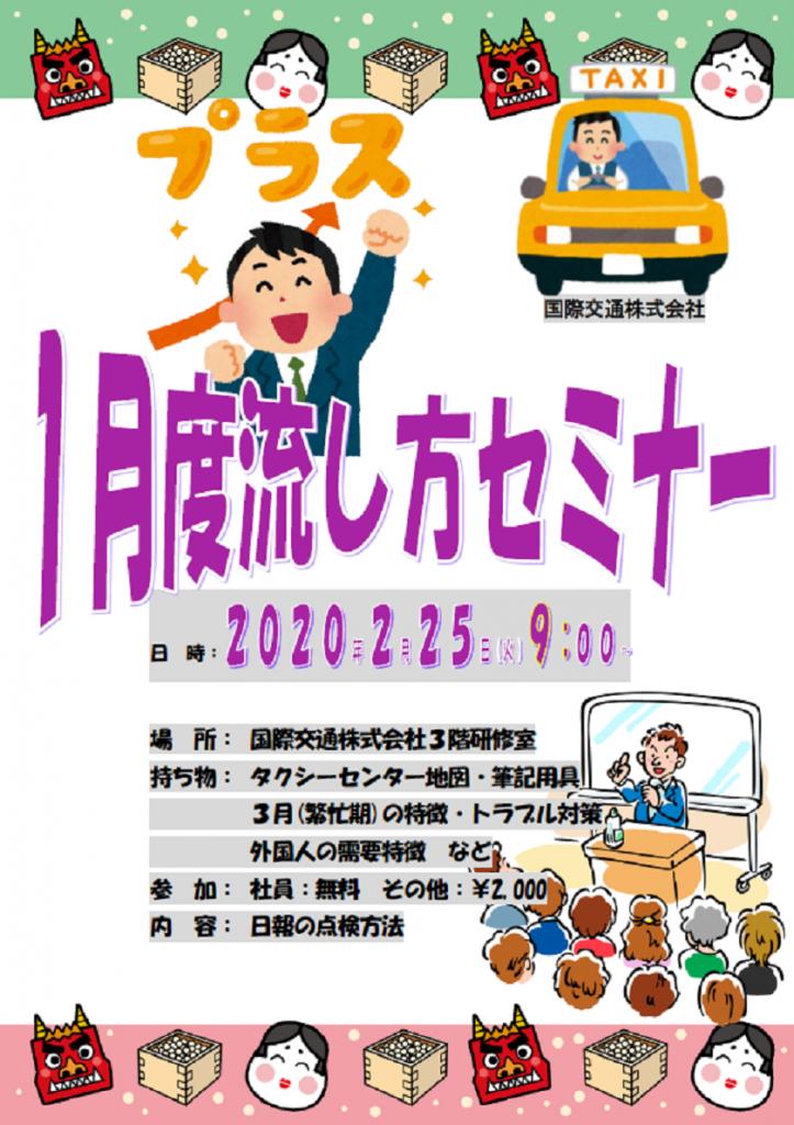 国際交通2月度セミナー