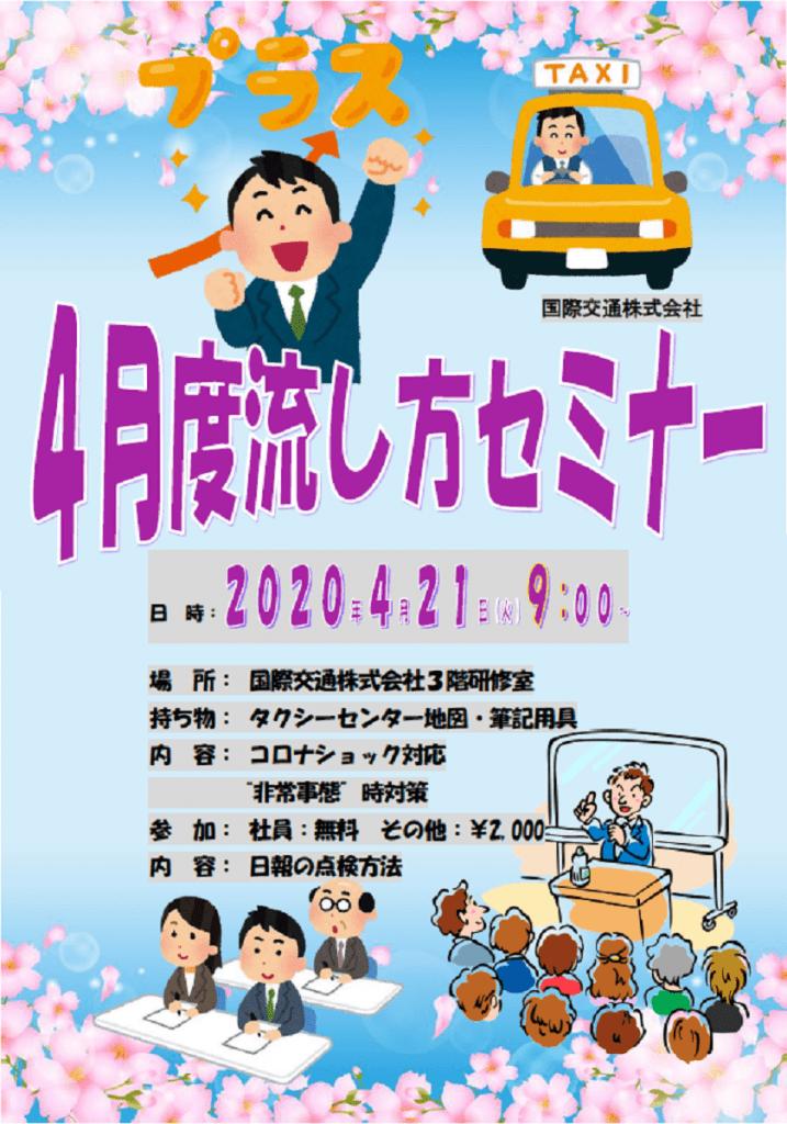 国際交通4月流し方セミナー