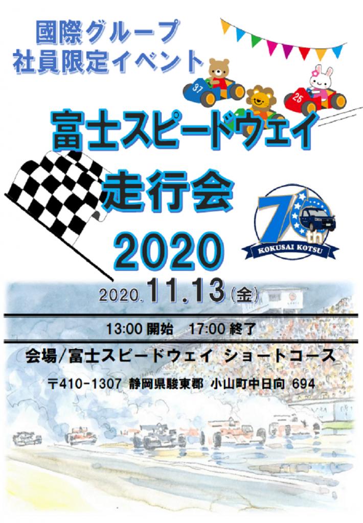 国際交通富士スピードウェイ2020