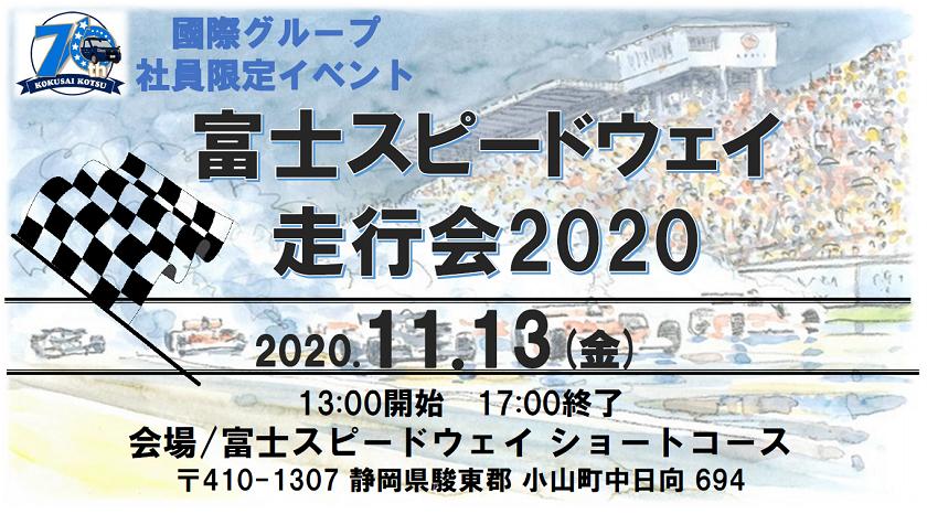 富士スピードウェイ2020国際交通