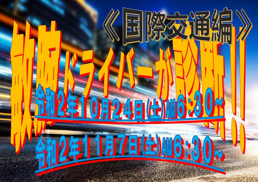 国際交通20201024&20201107