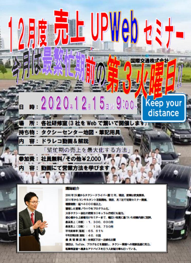 20201215売上UPセミナー国際交通㈱東京